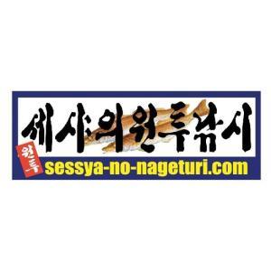 【1円プレゼント】拙者の投げ釣りハングル文字 STDステッカー 5×14|sessya