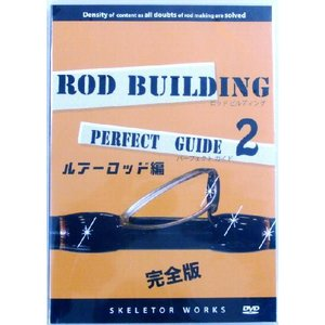 DVD ロッド ビルディング パーフェクト ガイド 2 sessya