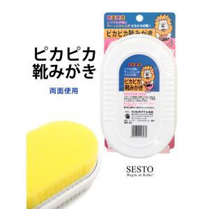 靴磨き くつ磨き 日本製 スポンジ 使いやすい 綺麗 靴掃除 楽ちん 持ち運び可 ポイント消化 メール便不可 ▲返品交換不可|sesto