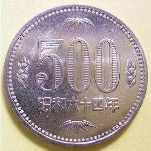 昭和64年500円白銅貨、未使用