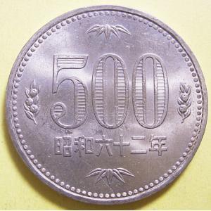 昭和62年500円白銅貨、未使用