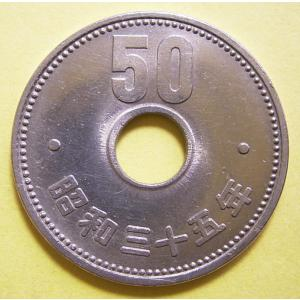 昭和35年50円ニッケル貨、極美品