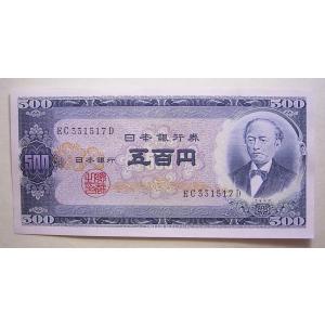 岩倉具視旧500円札、未使用