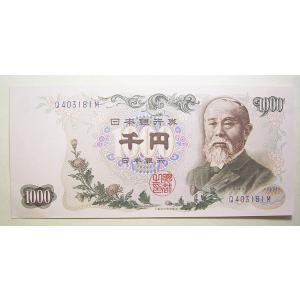 伊藤博文1000円札紺番前期一桁、未使用