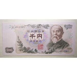 伊藤博文1000円札黒番二桁、未使用