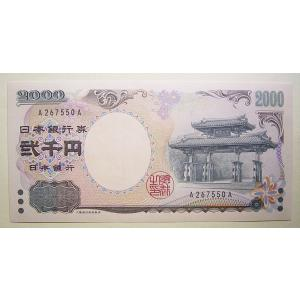 守礼門2000円札A-A券、未使用