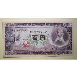 板垣退助100円札、未使用