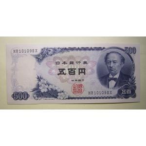 岩倉具視新500円札、未使用