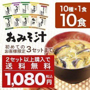【初めてのお客様限定】【世田谷自然食品公式】おみそ汁10種セット[1家族様1回限り3セットまで購入可]