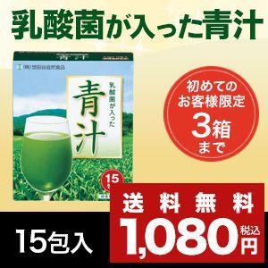 【初めてのお客様限定】【世田谷自然食品公式】乳酸菌が入った青汁15包入[1家族様1回限り3箱まで購入可]|setagaya