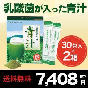 【世田谷自然食品公式】乳酸菌が入った青汁30包入×2箱セット