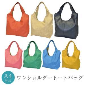 ワンショルダートートバッグ フェイクレザー カジュアル A4 レディース 女性 通勤 通学 マザーズバッグ おしゃれ かわいい 合皮 シンプル 無地 バッグ カバン 鞄|sete-luz