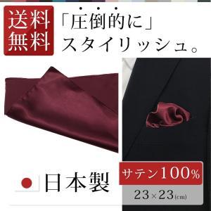 ポケットチーフ  結婚式  ワイン 無地  ネクタイ 全16種  ハンカチーフ カラフル 日本製 フォーマルチーフ パーティー ノベルティー|sete-luz