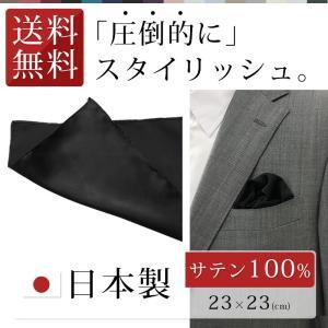 ポケットチーフ  結婚式  ブラック 無地  ネクタイ 全16種  ハンカチーフ カラフル 日本製 フォーマルチーフ パーティー ノベルティー|sete-luz