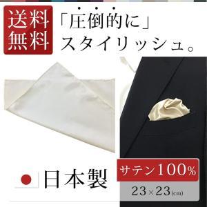 ポケットチーフ  結婚式  ナチュラル 無地  ネクタイ 全16種  ハンカチーフ カラフル 日本製 フォーマルチーフ パーティー ノベルティー|sete-luz