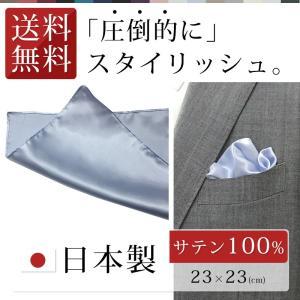 ポケットチーフ  結婚式  サックス 無地  ネクタイ 全16種  ハンカチーフ カラフル 日本製 フォーマルチーフ パーティー ノベルティー|sete-luz