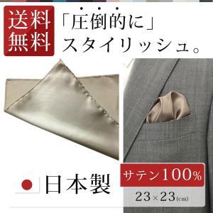 ポケットチーフ  結婚式  シャンパンゴールド 無地  ネクタイ 全16種  ハンカチーフ カラフル 日本製 フォーマルチーフ パーティー ノベルティー|sete-luz