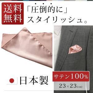 ポケットチーフ  結婚式  シャンパン ピンク 無地  ネクタイ 全16種  ハンカチーフ カラフル 日本製 フォーマルチーフ パーティー ノベルティー|sete-luz