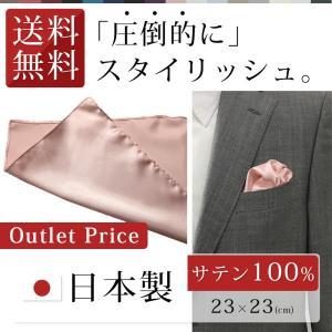 アウトレット ポケットチーフ 結婚式 シャンパンピンク 無地 ネクタイ 全16種 ハンカチーフ カラフル 日本製 フォーマルチーフ パーティー ノベルティー|sete-luz