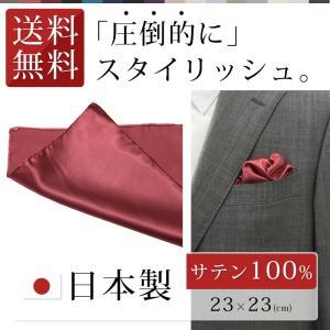 ポケットチーフ  結婚式  シャンパンレッド 無地  ネクタイ 全16種  ハンカチーフ カラフル 日本製 フォーマルチーフ パーティー ノベルティー|sete-luz
