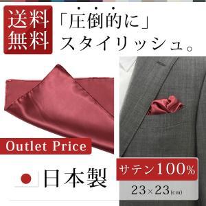 アウトレット ポケットチーフ 結婚式 シャンパンレッド 無地 ネクタイ 全16種 ハンカチーフ カラフル 日本製 フォーマルチーフ パーティー ノベルティー|sete-luz