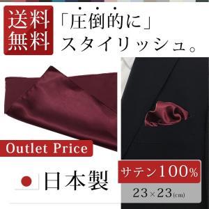アウトレット ポケットチーフ 結婚式 ワイン 無地 ネクタイ 全16種 ハンカチーフ カラフル 日本製 フォーマルチーフ パーティー ノベルティー|sete-luz