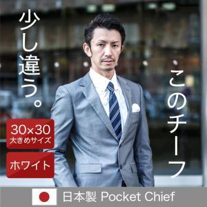ポケットチーフ 日本製 30角 大きめサイズ 使いやすい ホワイト 冠婚葬祭 結婚式に|sete-luz