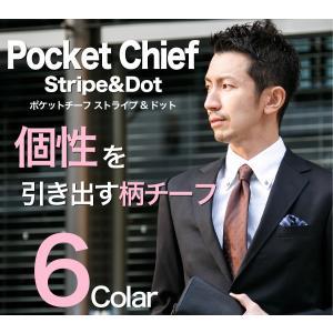 ポケットチーフ 日本製 ストライプ ドット サテン 生地 フォーマル 結婚式 ビジネス パーティ 男性 紳士 カジュアル|sete-luz