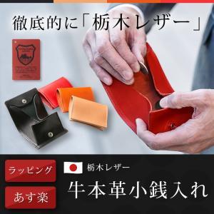 小銭入れ 本革 コインケース 名入れ可 栃木レザー 財布 日本製 メンズ レディース|sete-luz