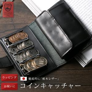 コインキャッチャー 栃木レザー 日本製 小銭入れ コインケース 漆黒 本革 メンズコインケース|sete-luz