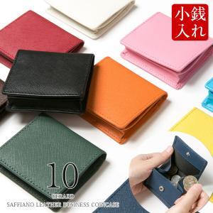小銭入れ メンズ 本革 ビジネス 父の日 ギフト プレゼント サフィアーノレザー コインケース レディース ボックス型 コンパクト スナップボタン 財布|sete-luz