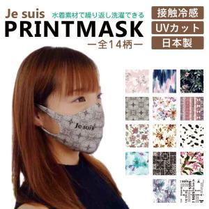 ジュスイプリントマスク 在庫あり 日本製 接触冷感マスク 1枚入り 冷感 国産 マスク 大人サイズ ...