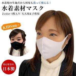 マスク 在庫あり 日本製マスク 4枚入り 大人サイズと子供サイズ 黒と白の2色展開 風邪予防 花粉症...