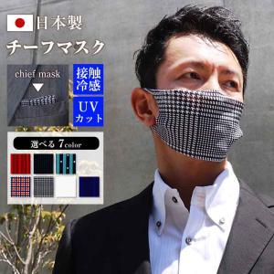チーフマスク 国産無縫製マスク 在庫あり 日本製 繰り返し洗える水着マスク 大人用 花粉 送料無料 ...