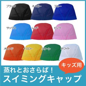スイムキャップ 水泳帽 スイミングキャップ キッズ ジュニア 子供 レディース スイミング メッシュキャップ 水泳帽子 135010