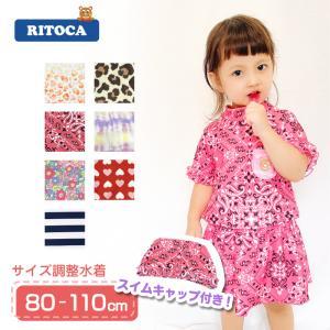 ベビー 水着 RITOCA キッズ水着 リトカ 日本製 女の子 スカート付き ベビースイミング 80 90 100 110|sete-luz