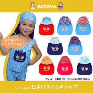 スイムキャップ キッズ RITOCA リトカ 水泳帽 スイミングキャップ 子供 キャップ 帽子 男の子 女の子 日よけ ベビー水着 幼児|sete-luz
