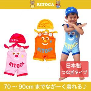 RITOCA キッズ水着 ベビー水着 子供水着 女の子 男の子 サイズ調節可能  キャップ付き 帽子付き セット水着 日本製 ベビースイミング|sete-luz