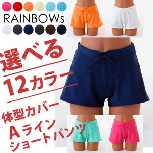 単品 Aライン ショートパンツ ビキニ 選べる12カラー 日本製 水着 セレクト水着 無地水着 レディース|sete-luz
