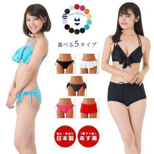 ビキニ 水着 レディース ショーツ単品 パンツ ボトム 上下が選べる 日本製 セレクト水着 無地 柄 三角 シンプル sete-luz