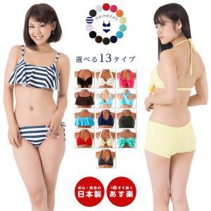 送料無料 レディース ビキニ水着 ブラ トップス単品 カラーとデザインが選べる 日本製 セレクト水着 無地 水着 セット シンプル 水着|sete-luz
