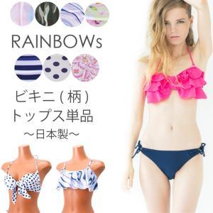 送料無料 レディース ビキニ水着 ブラ トップス単品 カラーとデザインが選べる 日本製 柄 セレクト水着 無地 水着 セット シンプル 水着 sete-luz