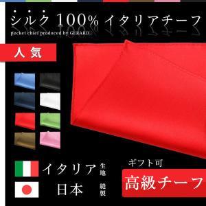 ポケットチーフ シルク イタリア チーフ 無地 日本製 結婚式 パーティー イタリア チーフ|sete-luz