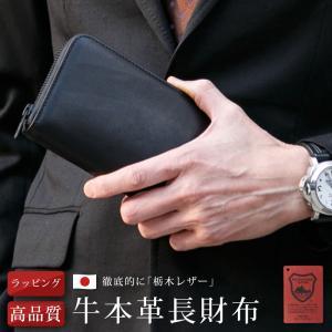 長財布 栃木レザー 日本製  漆黒 本革 メンズ ロングウォレット 財布|sete-luz