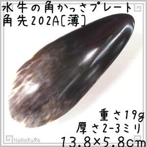 かっさ プレート 水牛の角 自然形 角先 A93[薄] 黄水牛角|seto-hanakura