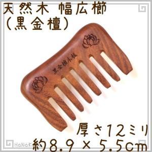 天然木 櫛 黒金檀0801 長方凹形 幅広 約9cm|seto-hanakura