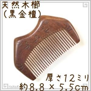 天然木 櫛 黒金檀0802 猫型 約9cm|seto-hanakura