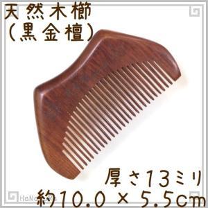 天然木 櫛 黒金檀1001 月角型 約10cm|seto-hanakura