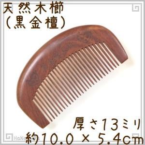 天然木 櫛 黒金檀1003 月型 約10cm|seto-hanakura