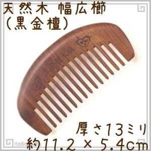 天然木 櫛 黒金檀1102 月型 幅広 約11cm|seto-hanakura